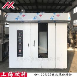 HX-R100型32盘上海欢轩厂家直销 柴油桃酥饼干旋转烤箱