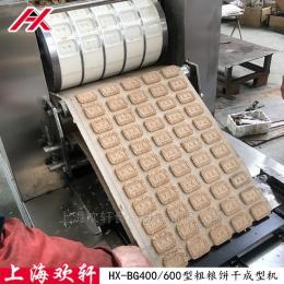 HX-400~600桃酥糕点成型机 托盘饼干机 欢轩食品机械