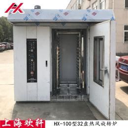 HX-R100型32盘旋转烤箱炉 燃气加热