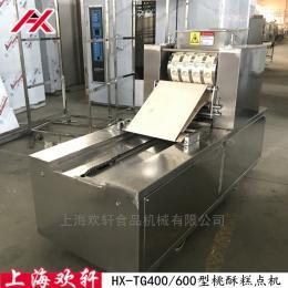 HX-400/600桃酥糕点机 饼干成型机 欢轩食品机械
