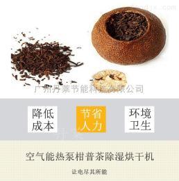 3P/6P/12P柑普茶烘干机空气能烘干设备