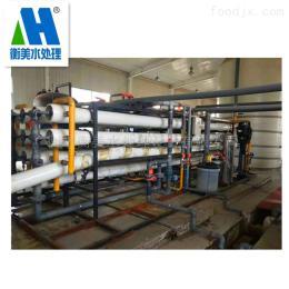 HMDΙ-20T海水淡化设备生产厂家并提供技术服务方案