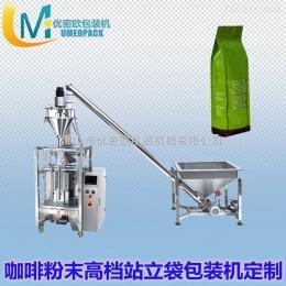 Umeo-420TF佛山厂家直销不锈钢面粉食品粉末全自动多功能气动称重立式包装机械设备