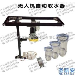 SKA/NE-WRJ(W)無人機技術污水自動定點取樣器