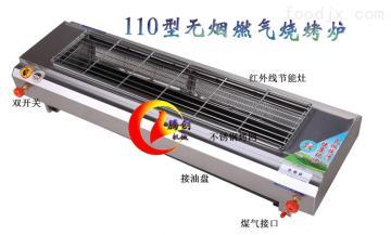 110型紅外線無煙燃氣燒烤爐,節能環保燒烤機