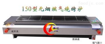 1.5米商用無煙燃氣燒烤爐,紅外線烤肉烤串燒烤機
