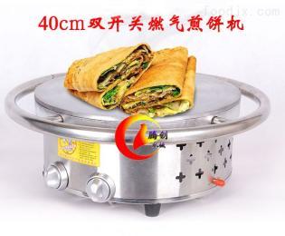 40厘米小型旋轉燃氣煎餅機八爪加熱煎餅鍋