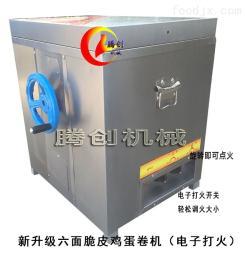 新型不銹鋼六面燃氣循環雞蛋卷機
