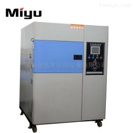 MY-CJ-2X二厢式冷热冲击试验箱