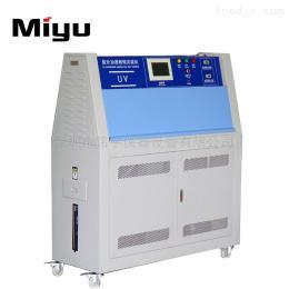 MY-UV-850紫外线老化试验箱MY-UV-850