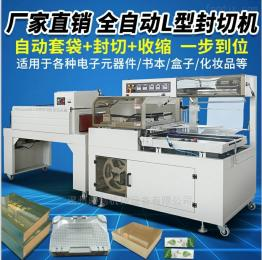 FQL450A+BS4522N温州鼎创450封切套膜机+4522热收缩包装机