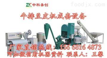 ZK-100襄攀张湾区人造蛋白肉机 全自动牛排豆皮机