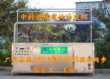 FZ -6盒梅州五华县酒店腐竹油皮机 小型豆皮机