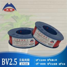 單芯無氧銅電線 BV 2.5平方家裝銅芯線廠家直銷 現貨家用電線批發