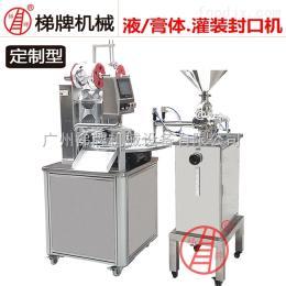 XY801广州梯牌 杯盒灌装封口机饮料封口机全自动灌装封口机