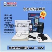 桂林博世GLM 100C帶無線藍牙激光測距儀