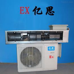 BFKT-5.0印刷廠防爆空調,億思防爆 空調