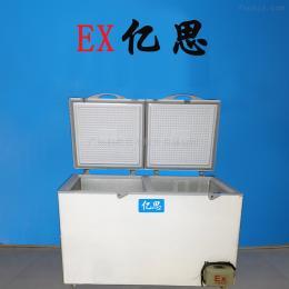 BL-500W億思防爆冰箱,北京防爆 冰箱