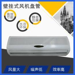 廠家直銷壁掛式風機盤管 超靜音水空調