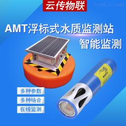 AMT-FB301河道小型浮台式水质监测设备,水质检测仪器
