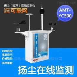 AMT-YC500工地扬尘在线监测排名 噪声在线检测仪器