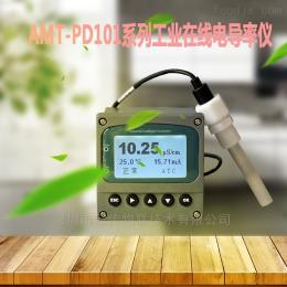 AMT-PD101系列造纸厂废水电导率在线检测仪 TDS在线测控仪