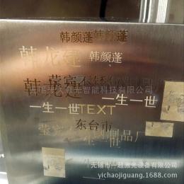 光纤激光打标机烟台光久激光打标机设备公司山东光久