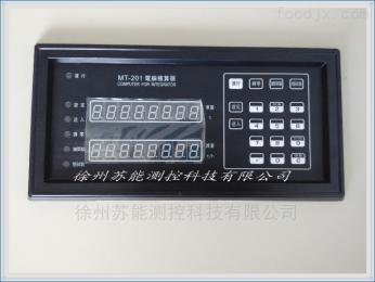 201皮帶秤電腦積算器