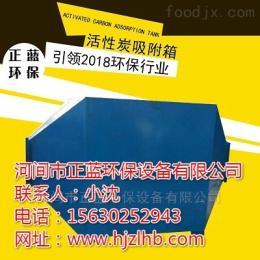 活性炭吸附阳泉活性炭吸附箱订制厂家价格便宜