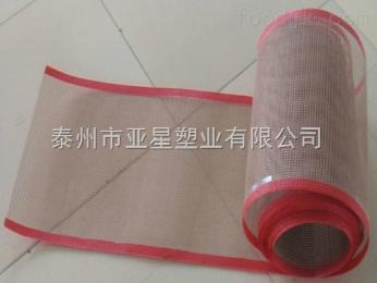 uv光固機網帶,鐵氟龍高溫網