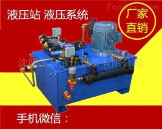 液壓站鞍山液壓泵站資訊