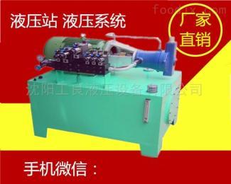 液壓站鞍山液壓泵站小型