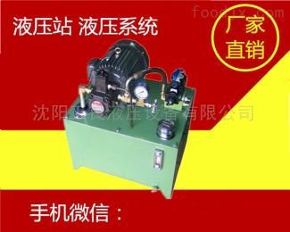 液壓站鞍山液壓泵站系統的價格