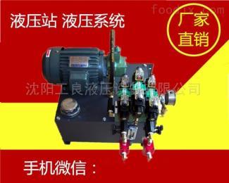 液壓站鞍山新品電動液壓泵站每周回顧