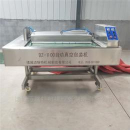 DZ-1000酸豆角全自动滚动式真空包装机