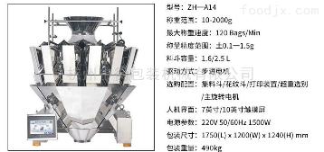 ZH-A14十四头自动称重薯片薯条食品电脑组合秤