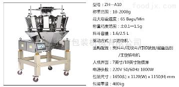 ZH-A10十头自动称重坚果炒货食品电脑组合秤