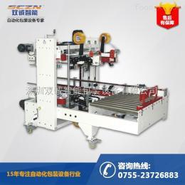 SCF-50G深圳双诚自动 角边封箱机
