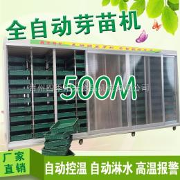 500M芽苗菜种植机黄豆苗转绿机生长机