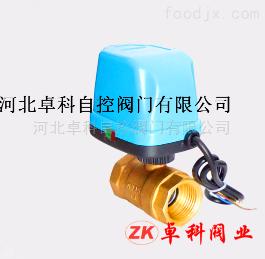TK260中央空调风机盘管电动阀DN15
