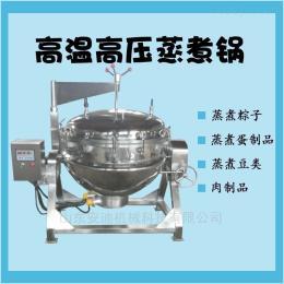 100型高溫高壓蒸煮鍋密封立式鹵味煮鍋