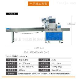 250干果脯蜜饯多功能自动枕式包装机