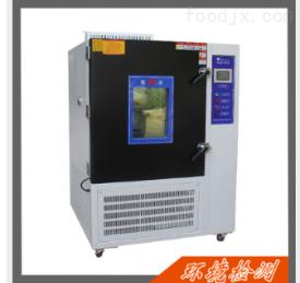 高低温试验箱 HZ-2019