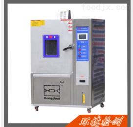 可程序恒温恒湿试验机 HZ-2004A