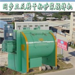 hss1000特種砂漿纖維干粉混合機高均勻度低耗能