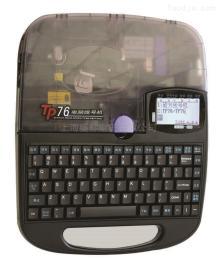 TP70碩方TP70線號機打印機打碼機號碼機