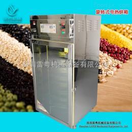 KX-8AS药丸/药材低温烘焙烤箱 智能烤箱温度可调 恒温旋转式烤箱药