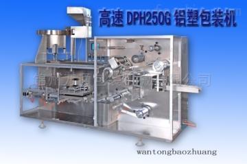 高速DPH250G鋁塑包裝機 秦經理13050460901