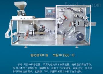 13050460901快速DPH300G鋁塑包裝機 醫藥食品包裝