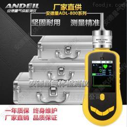 ADL-800-CLO2供应便携式二氧化氯CLO2检测仪检漏仪